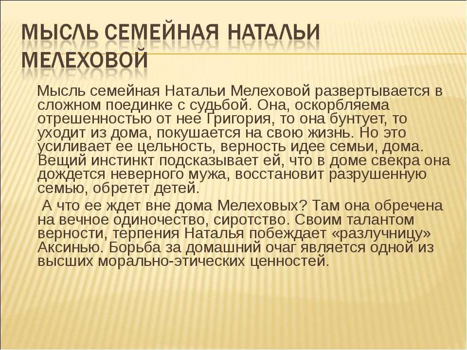 Мысль семейная Натальи Мелеховой развертывается в сложном поединке с судьбой....