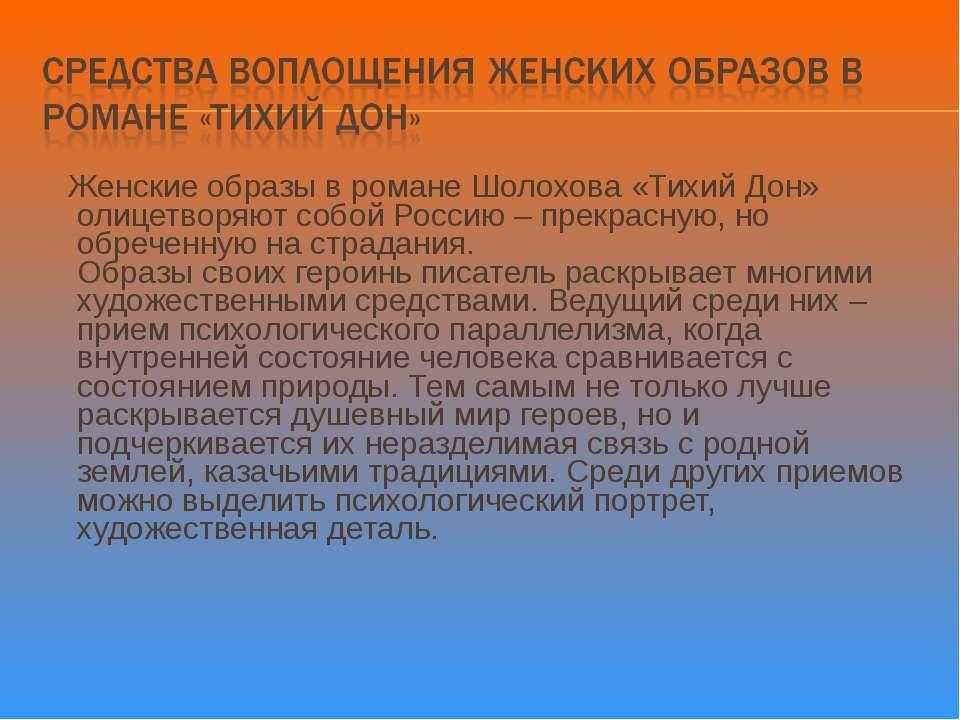 Женские образы в романе Шолохова «Тихий Дон» олицетворяют собой Россию – прек...