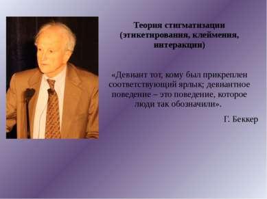 Теория стигматизации (этикетирования, клеймения, интеракции) «Девиант тот, ко...