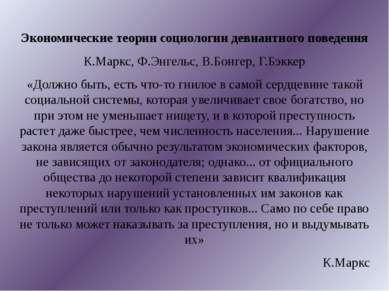 Экономические теории социологии девиантного поведения К.Маркс, Ф.Энгельс, В.Б...
