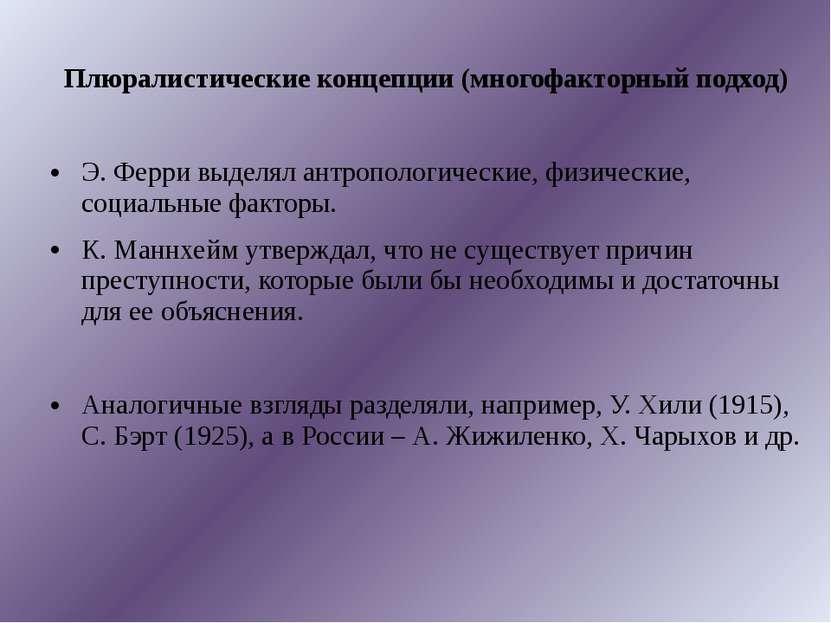Плюралистические концепции (многофакторный подход) Э. Ферри выделял антрополо...