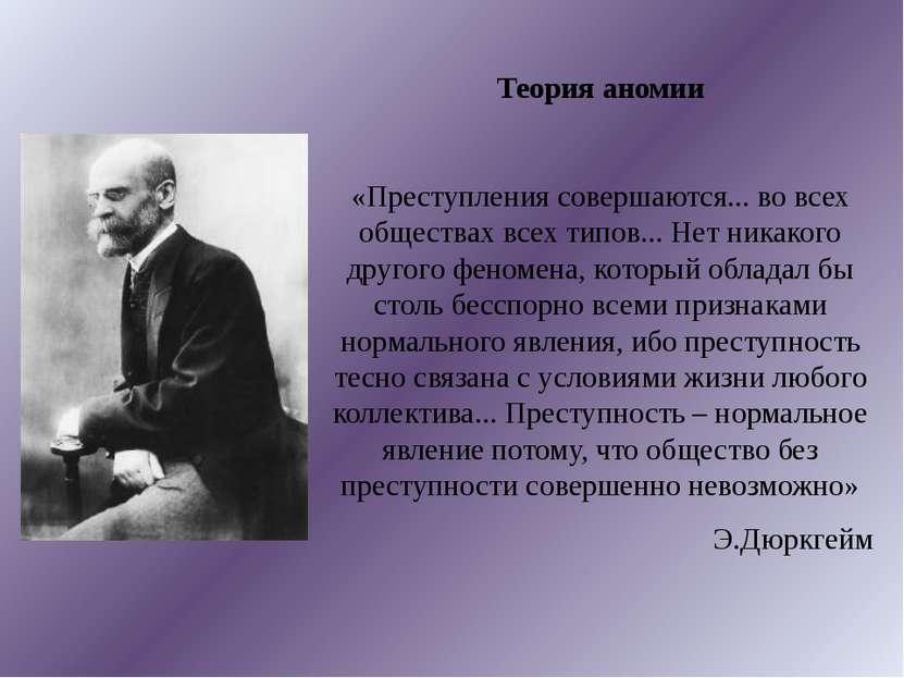 Теория аномии «Преступления совершаются... во всех обществах всех типов... Не...