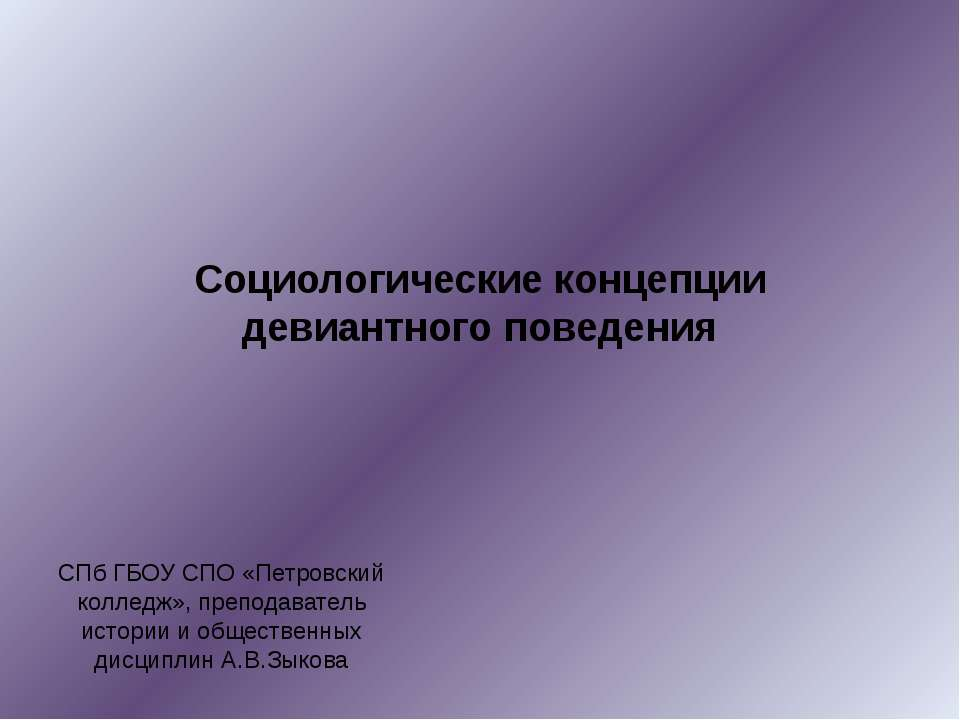 Социологические концепции девиантного поведения СПб ГБОУ СПО «Петровский колл...