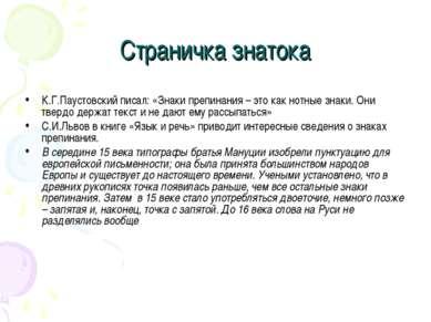 Страничка знатока К.Г.Паустовский писал: «Знаки препинания – это как нотные з...