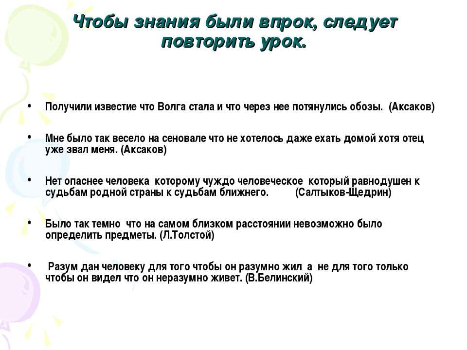 Чтобы знания были впрок, следует повторить урок. Получили известие что Волга ...