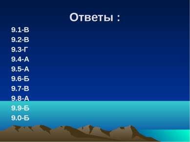 Ответы : 9.1-В 9.2-В 9.3-Г 9.4-А 9.5-А 9.6-Б 9.7-В 9.8-А 9.9-Б 9.0-Б