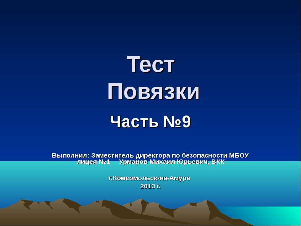 Тест Повязки Часть №9 Выполнил: Заместитель директора по безопасности МБОУ ли...