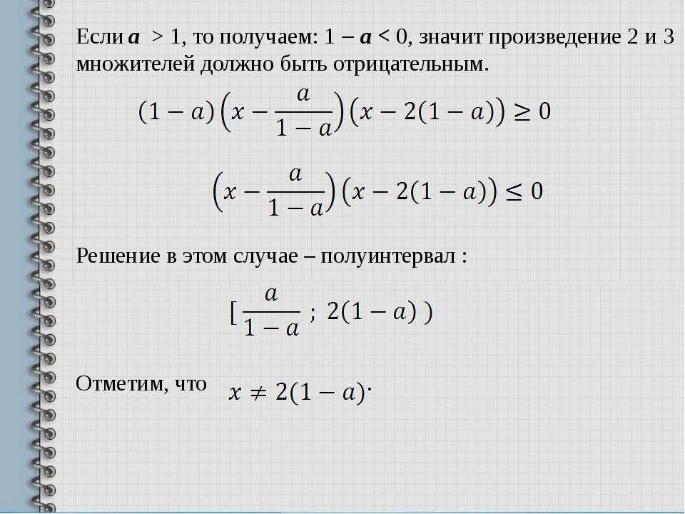 Если а > 1, то получаем: 1 а < 0, значит произведение 2 и 3 множителей должно...