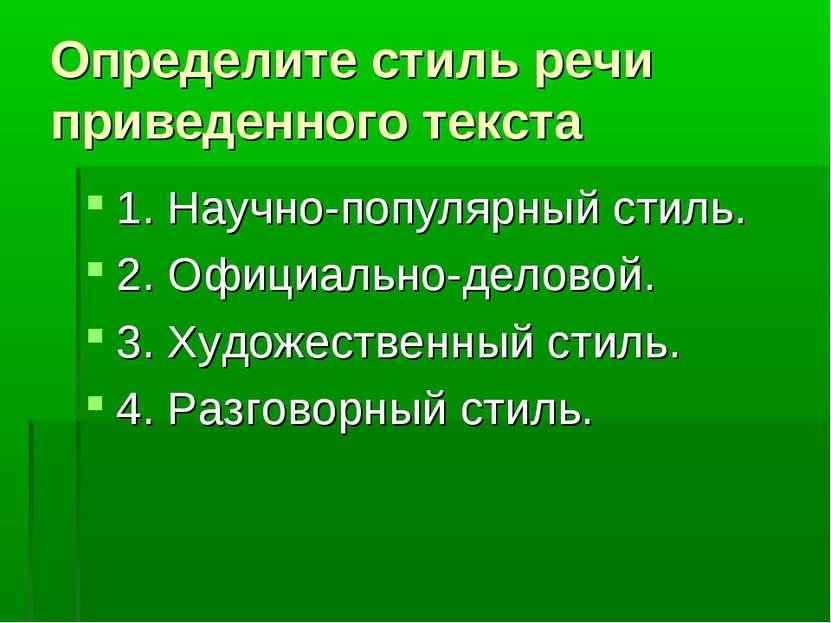 Определите стиль речи приведенного текста 1. Научно-популярный стиль. 2. Офиц...