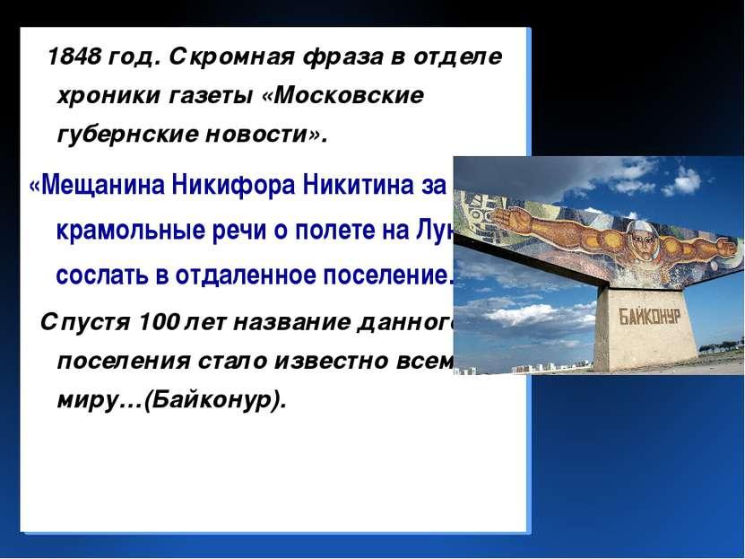 1848 год. Скромная фраза в отделе хроники газеты «Московские губернские новос...