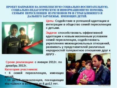 Категория участников: 6 семей переселенцев, имеющих детей; 10 детей переселен...