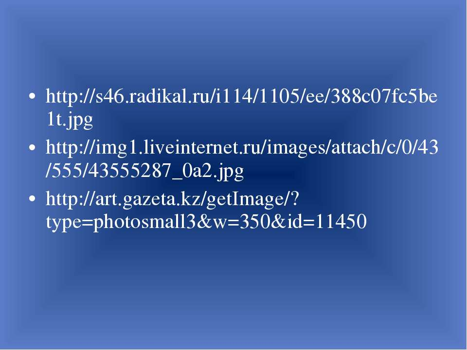 http://s46.radikal.ru/i114/1105/ee/388c07fc5be1t.jpg http://img1.liveinternet...