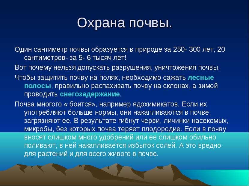 Охрана почвы. Один сантиметр почвы образуется в природе за 250- 300 лет, 20 с...