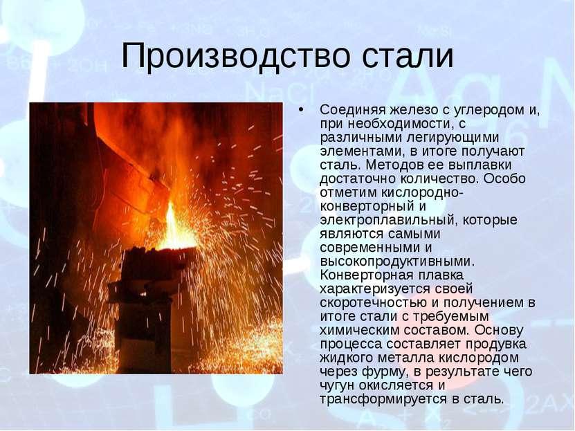 Производство стали Соединяя железо с углеродом и, при необходимости, с различ...