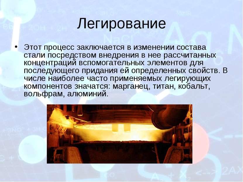 Легирование Этот процесс заключается в изменении состава стали посредством вн...