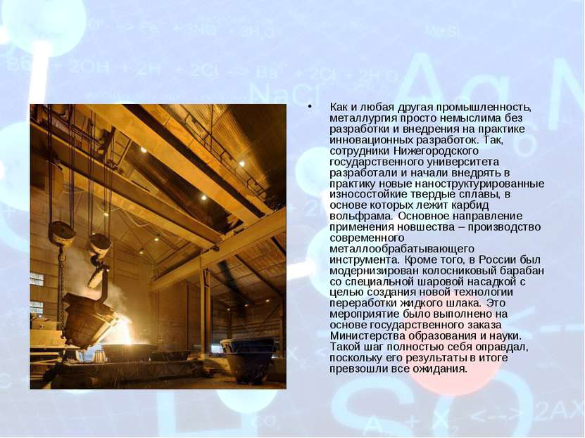 Как и любая другая промышленность, металлургия просто немыслима без разработк...