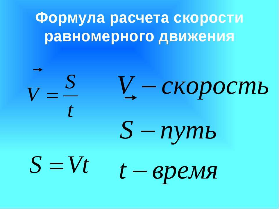 Задача №2 Заполните пропуски в таблице 1 2 3 V t 3 c 6 c S 60м 90 м
