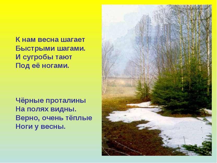 К нам весна шагает Быстрыми шагами. И сугробы тают Под её ногами. Чёрные прот...