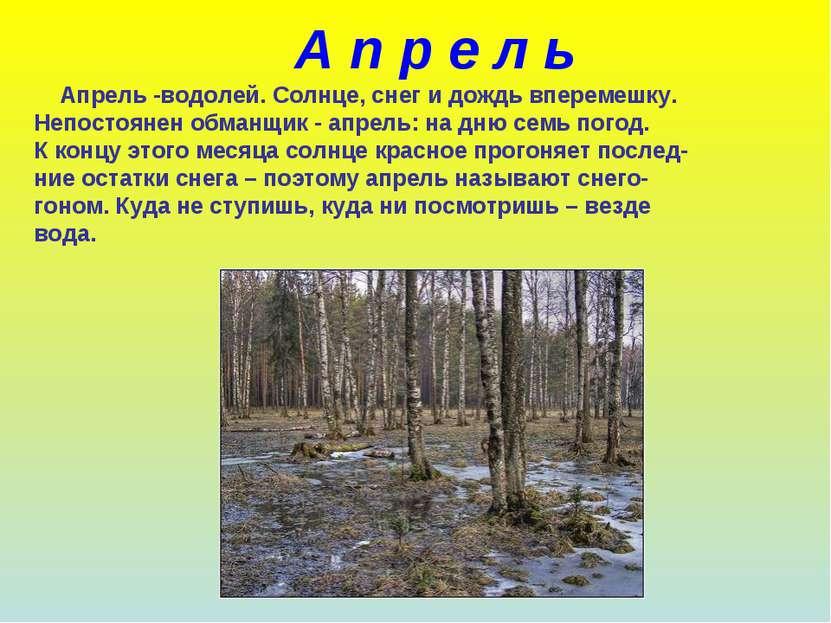 А п р е л ь Апрель -водолей. Солнце, снег и дождь вперемешку. Непостоянен обм...