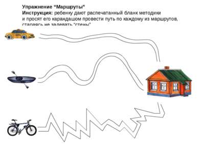"""Упражнение """"Маршруты"""" Инструкция: ребенку дают распечатанный бланк методики и..."""