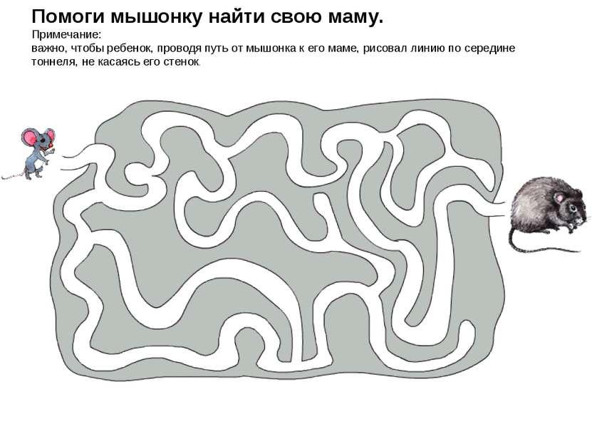 Помоги мышонку найти свою маму. Примечание: важно, чтобы ребенок, проводя пут...