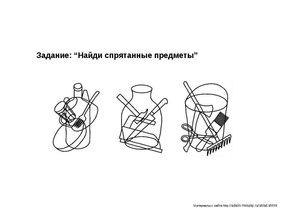 """Задание: """"Найди спрятанные предметы"""" Материалы с сайта http://adalin.mospsy.r..."""