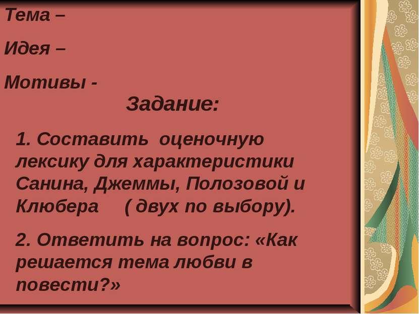 Задание: 1. Составить оценочную лексику для характеристики Санина, Джеммы, По...