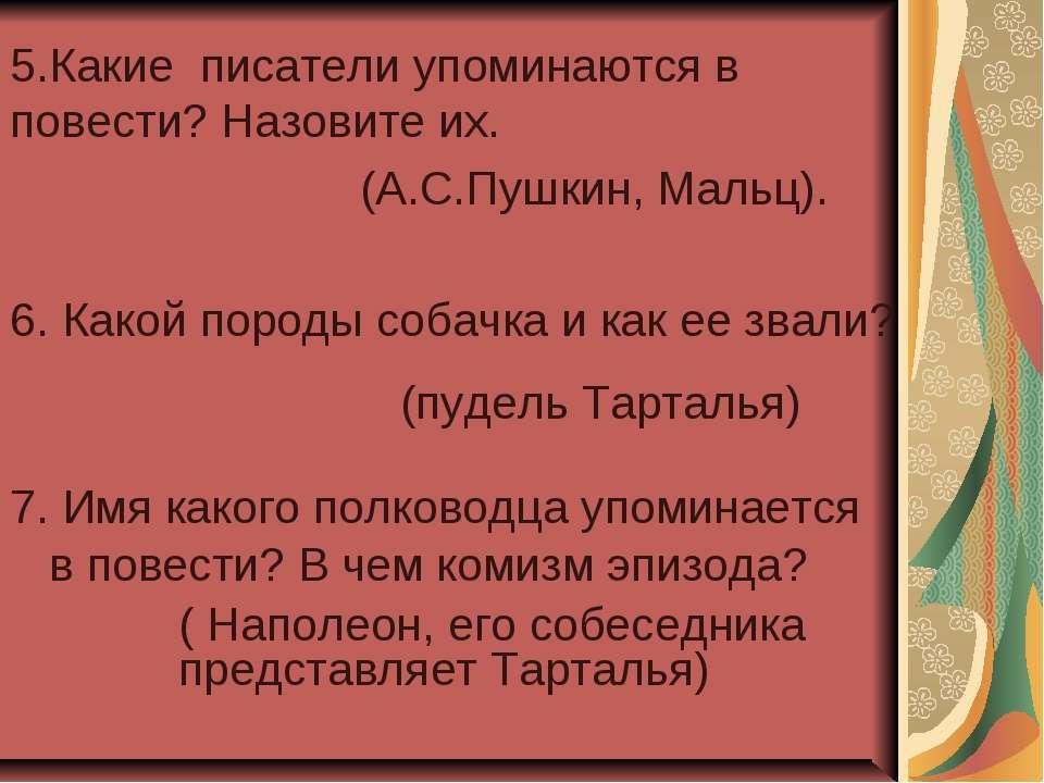 7. Имя какого полководца упоминается в повести? В чем комизм эпизода? 5.Какие...