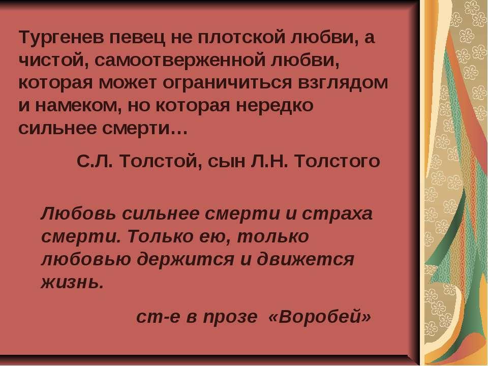 Тургенев певец не плотской любви, а чистой, самоотверженной любви, которая мо...