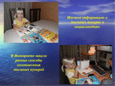 Изучала информацию о мыльных пузырях в энциклопедиях В Интернете нашла разные...