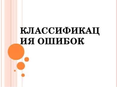 КЛАССИФИКАЦИЯ ОШИБОК