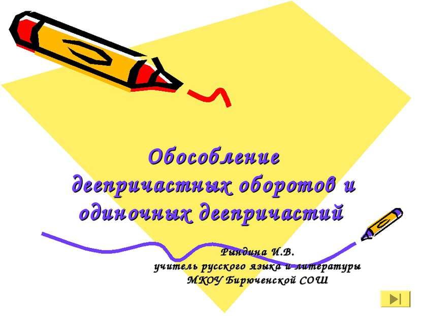 Обособление деепричастных оборотов и одиночных деепричастий Рындина И.В. учит...