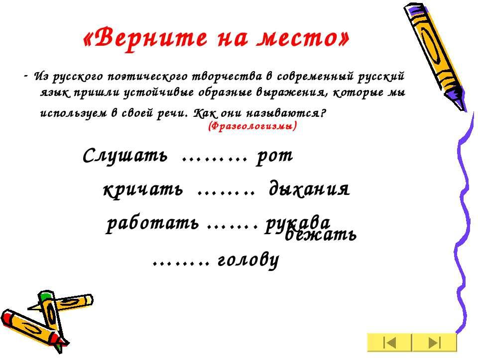 «Верните на место» - Из русского поэтического творчества в современный русски...