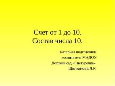 Счет от 1 до 10. Состав числа 10. материал подготовила воспитатель МАДОУ Детс...