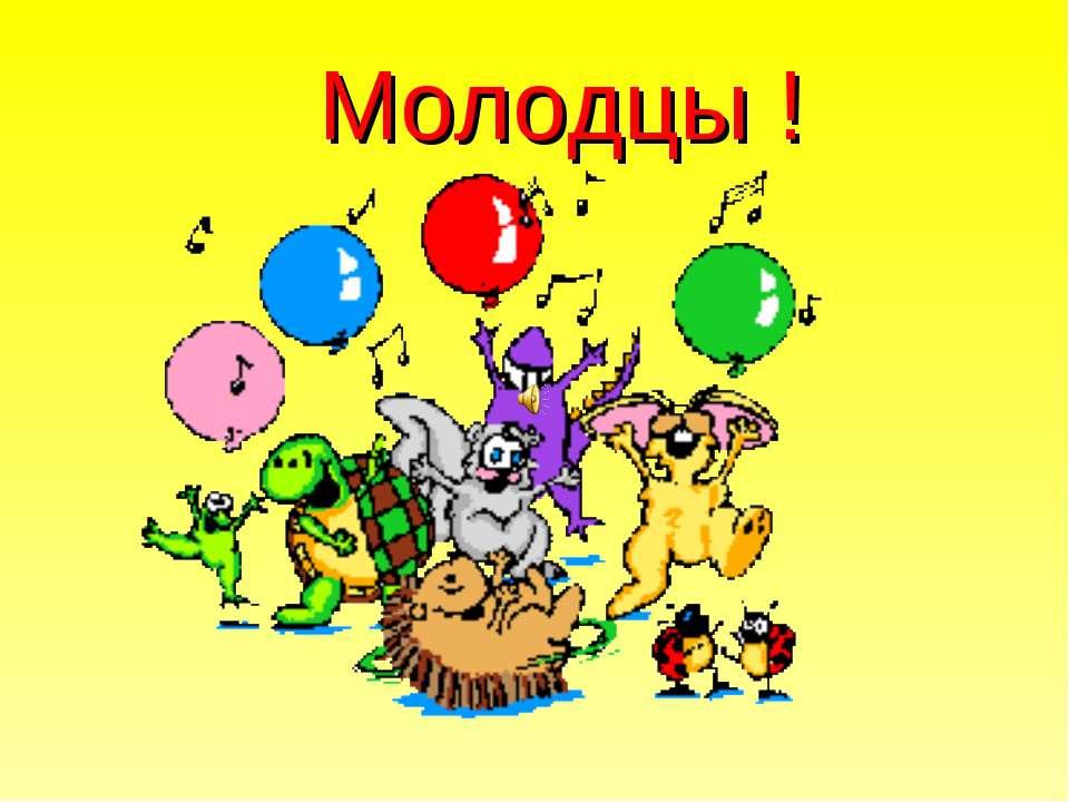 Бестужев саратов, картинки анимашки молодцы