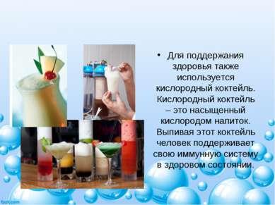 Для поддержания здоровья также используется кислородный коктейль. Кислородный...