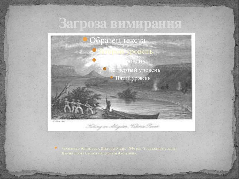 Загроза вимирання «Вбивство Алігатора», Вікторія Рівер, 1846 рік. Зображення ...
