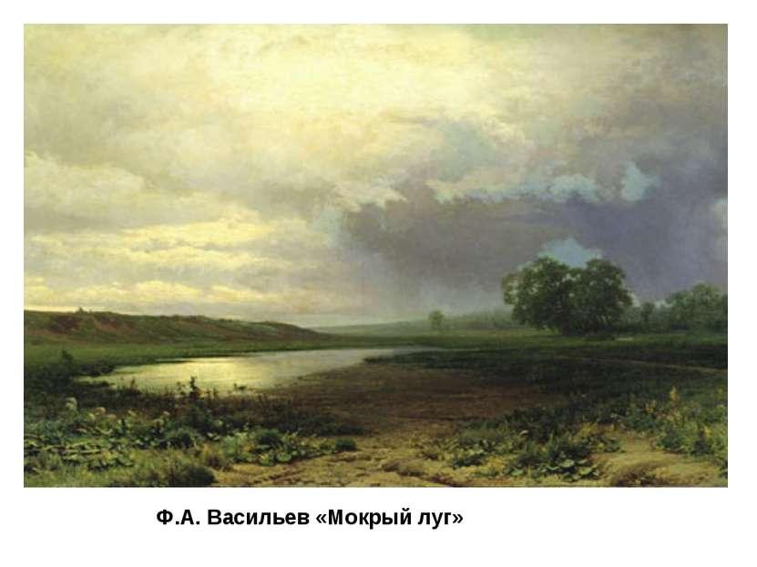 Ф.А. Васильев «Мокрый луг»