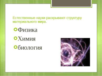 Естественные науки раскрывают структуру материального мира. Физика Химия биол...