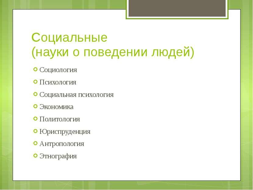 Социальные (науки о поведении людей) Социология Психология Социальная психоло...