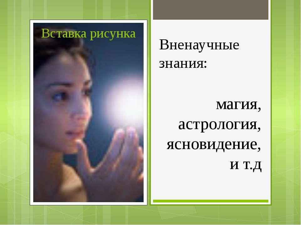 Вненаучные знания: магия, астрология, ясновидение, и т.д