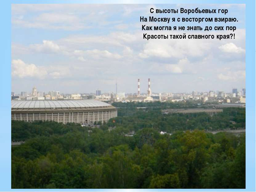 С высоты Воробьевых гор На Москву я с восторгом взираю. Как могла я не знать ...