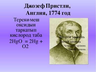 Джозеф Пристли