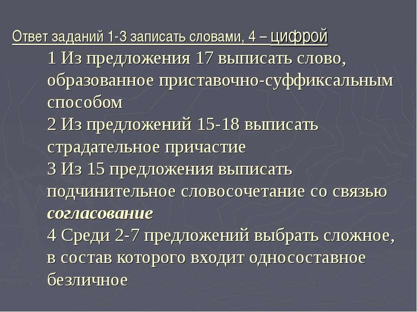 Ответ заданий 1-3 записать словами, 4 – цифрой 1 Из предложения 17 выписать с...