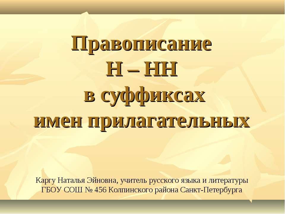 Правописание Н – НН в суффиксах имен прилагательных Каргу Наталья Эйновна, уч...