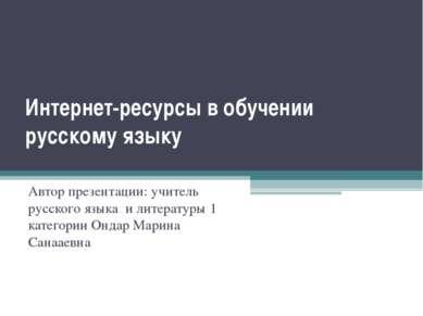Интернет-ресурсы в обучении русскому языку Автор презентации: учитель русског...