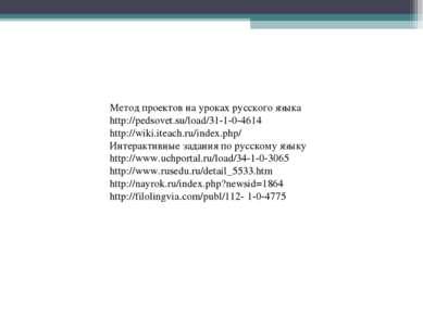 Метод проектов на уроках русского языка http://pedsovet.su/load/31-1-0-4614 h...