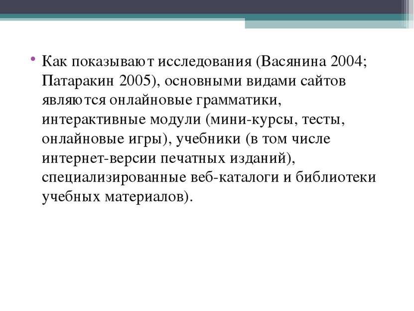 Как показывают исследования (Васянина 2004; Патаракин 2005), основными видами...