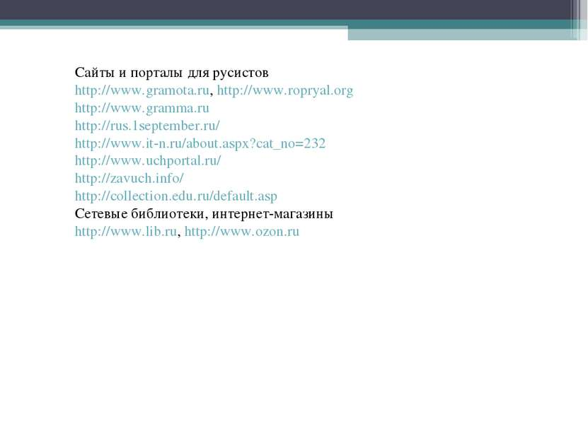 Сайты и порталы для русистов http://www.gramota.ru, http://www.ropryal.org ht...