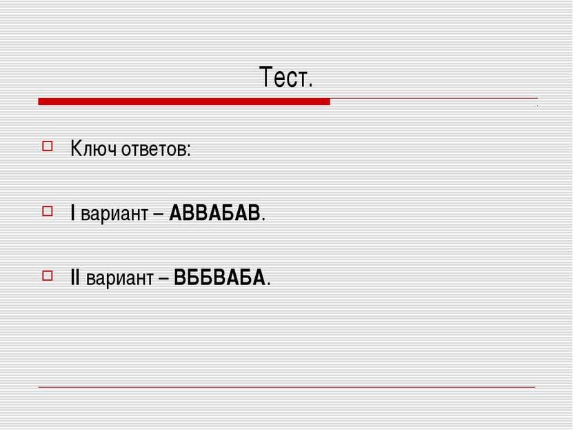 Тест. Ключ ответов: I вариант – АВВАБАВ. II вариант – ВББВАБА.